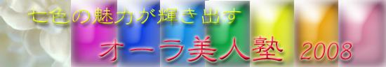 七色の魅力が輝き出す オーラ美人塾.png