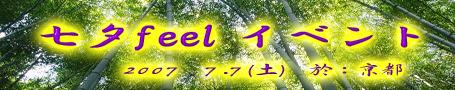 7月7日(土)京都で、七夕ヒーリング!.jpg
