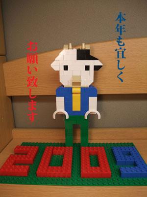 レゴ丑01.jpg