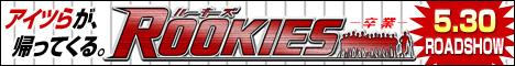 rookies_468x60.jpg
