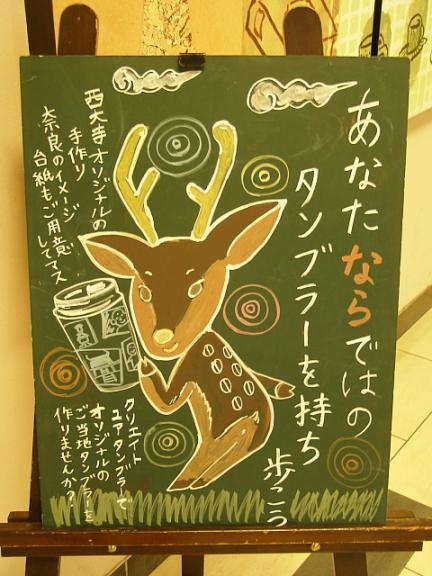 ☆オリジナルIN奈良西大寺駅前店   光喜のテイスト スタバ ...
