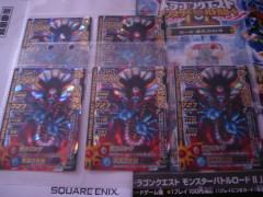 ちいさなメダルキャンペーン『大魔王ゾーマ』カード