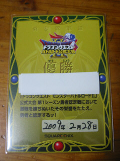 2009/02/28ドラクエ公式大会優勝カード【大ちゃん】