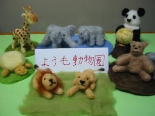 夏休み自由工作:羊毛動物園
