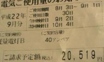 2010-09-07 07:33:50