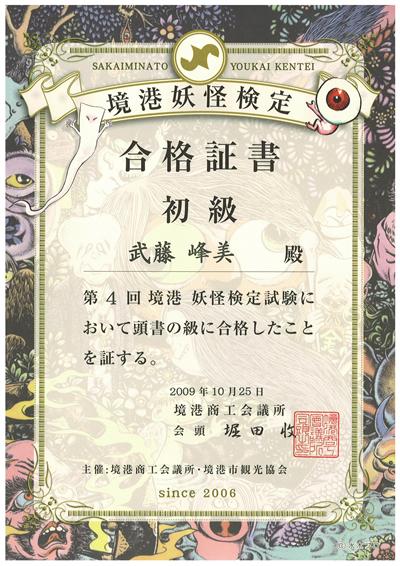 goukakushousho