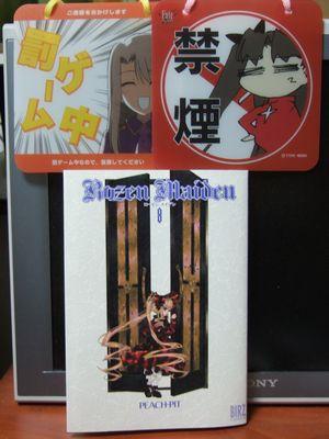 ローゼンメイデン8巻
