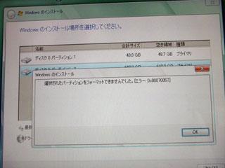 vista-format-error01.jpg
