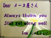 Dear-メーヌ屋さん