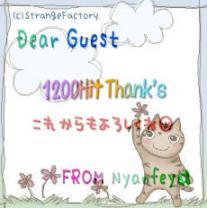 Dear Guest 1200HIT