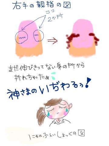 流血さわぎ!!.jpeg
