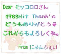 Dear モッコロロさん