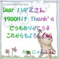 Dear ハギZさん