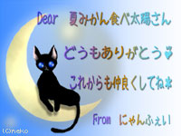 Dear-夏みかん食べ太陽さん