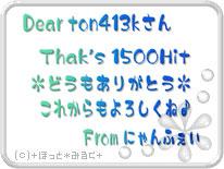 Dear-ton413kさん