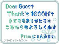 Dear-Guest1600HitThank's