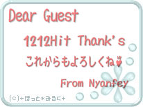 Dear Guest 1212HIT