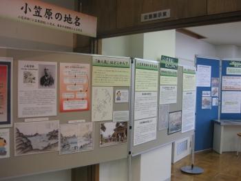 特別展「小笠原の地名」(09/12/14