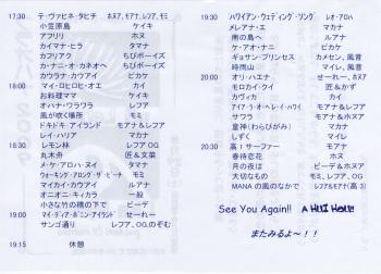 オハナ2009プログラム(09/08/29)