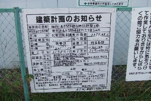 秋川温泉計画.jpg