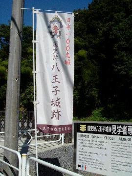 八王子城址の幟