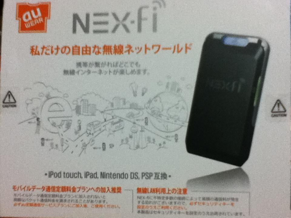 NEX-Fiパッケージ