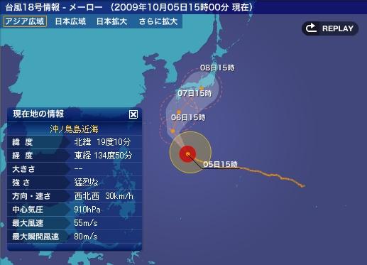 台風18号@10月5日現在