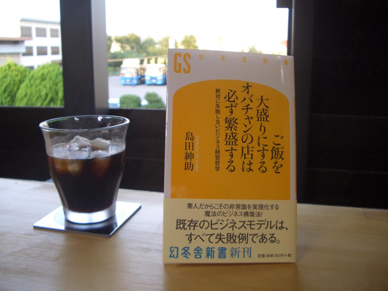 アイス珈琲と本