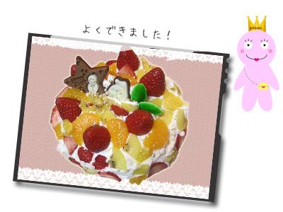 クリスマスケーキ2011♪