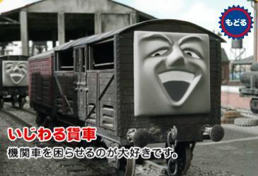 いじわる貨車♪公式サイトより拝借
