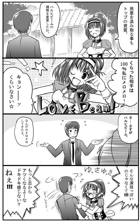 4koma_hbimu2_mono.jpg