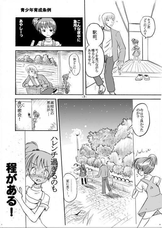 07_妹ショート03.jpg