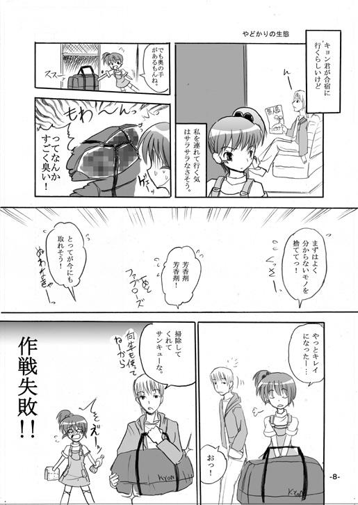 08_妹ショート04.jpg