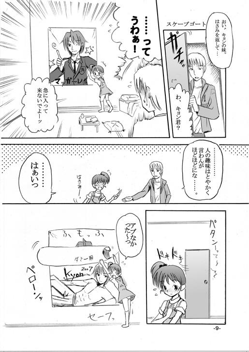 09_妹ショート05.jpg