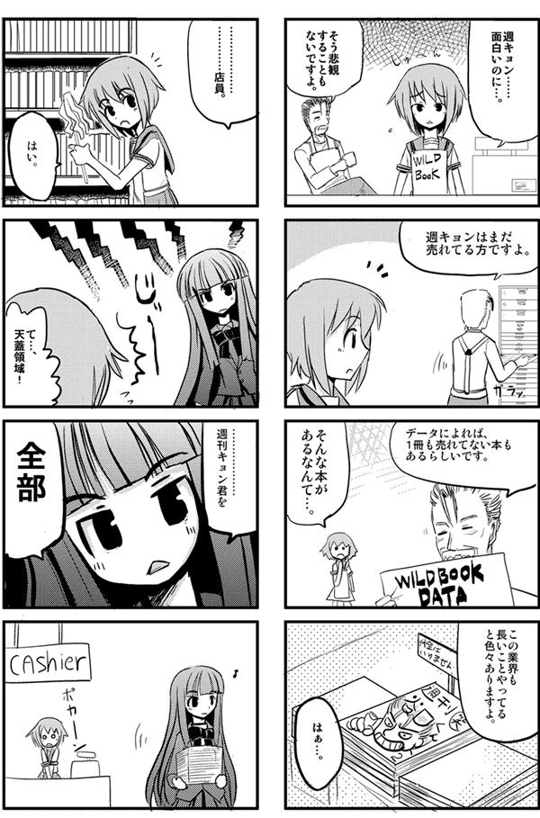 本屋谷口九曜.png