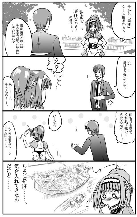 4koma_ryouri_mono.jpg
