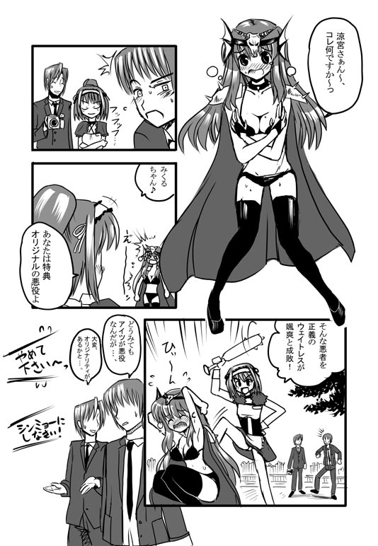 mikuru_mono.jpg