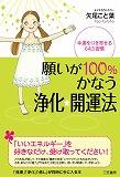 『願いが100%かなう浄化☆開運法』矢尾こと葉著/三笠書房刊