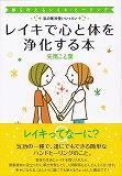 『レイキで心と体を浄化する本』矢尾こと葉著/永岡書店刊