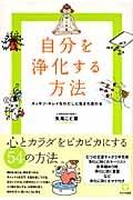 10万部御礼『自分を浄化する方法』(矢尾こと葉著・かんき出版刊)