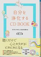 『自分を浄化するCDBOOK』(矢尾こと葉著・かんき出版刊)