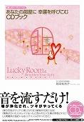 『癒しのハーモニーベル あなたの部屋に幸運を呼び込むCDブック』(こと葉も制作をお手伝いしました)