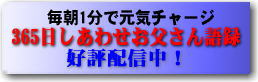 しあわせお父さん365日語録