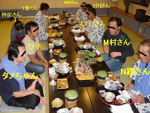 2009.10.11~12 『京福友の会』ツーリング 001(宴の席)