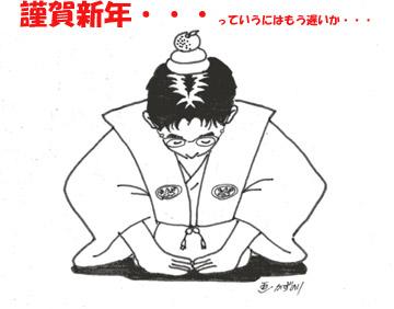 '09.1.7 新春のご挨拶?.jpg