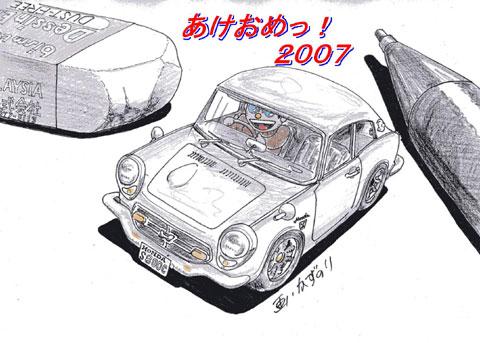 2007.1.1 正月ブログ用イラスト(ミニチュアS800C)