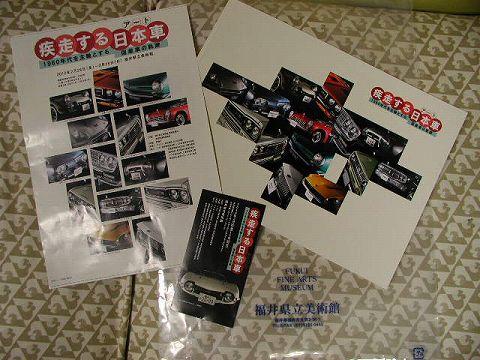 2010.3.21 『疾走する日本車』 at 福井県立美術館 024(カタログ&チケット)
