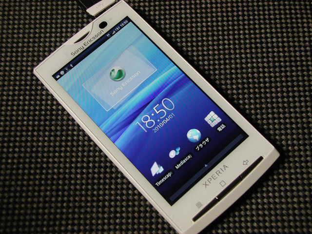2010.4.1 ブランニュー携帯 『XPERIA』 001