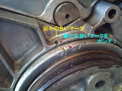 2011.6. エスのエンジン作業12(本当のタイミング合いマーク位置)