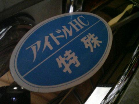2007.1.31 『アイドルHC特殊』ステッカー